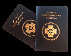 Медицинская книжка самара оформить временная регистрации для гибдд